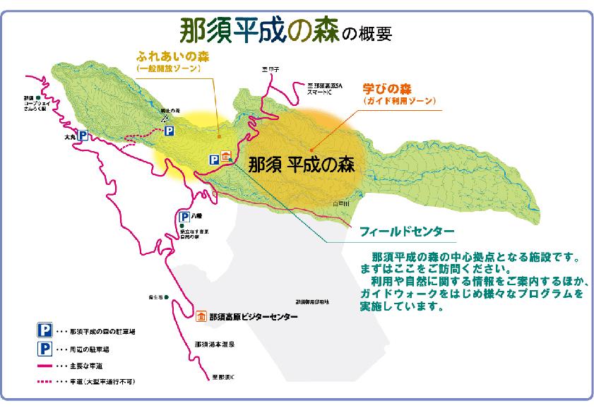 那須平成の森の全体図
